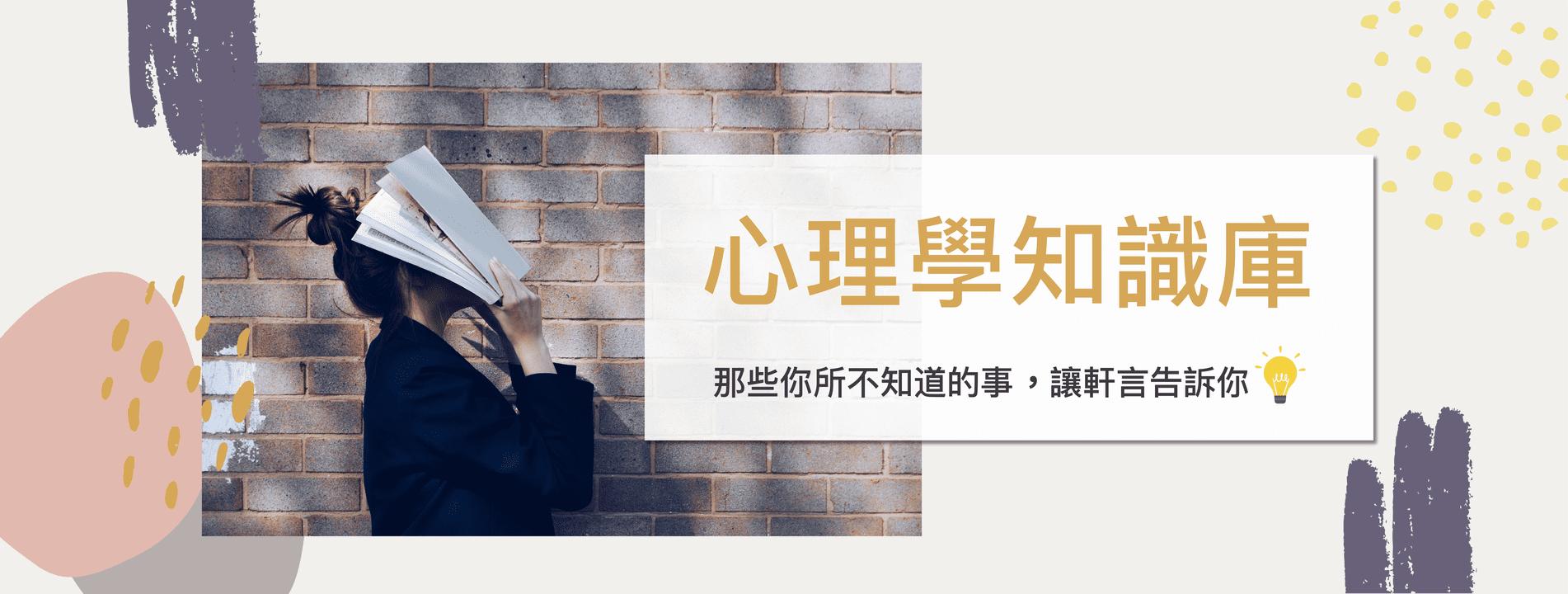 Psychology Banner 02
