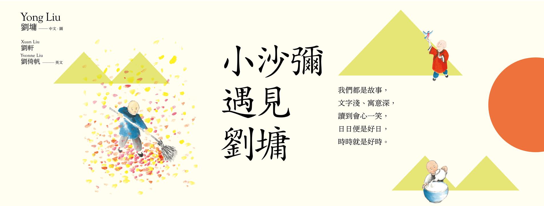 Banner Book Yong Banner
